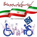 کش و قوس های یک لایحه و بارقه های امید افراد دارای معلولیت در سال ۹۶